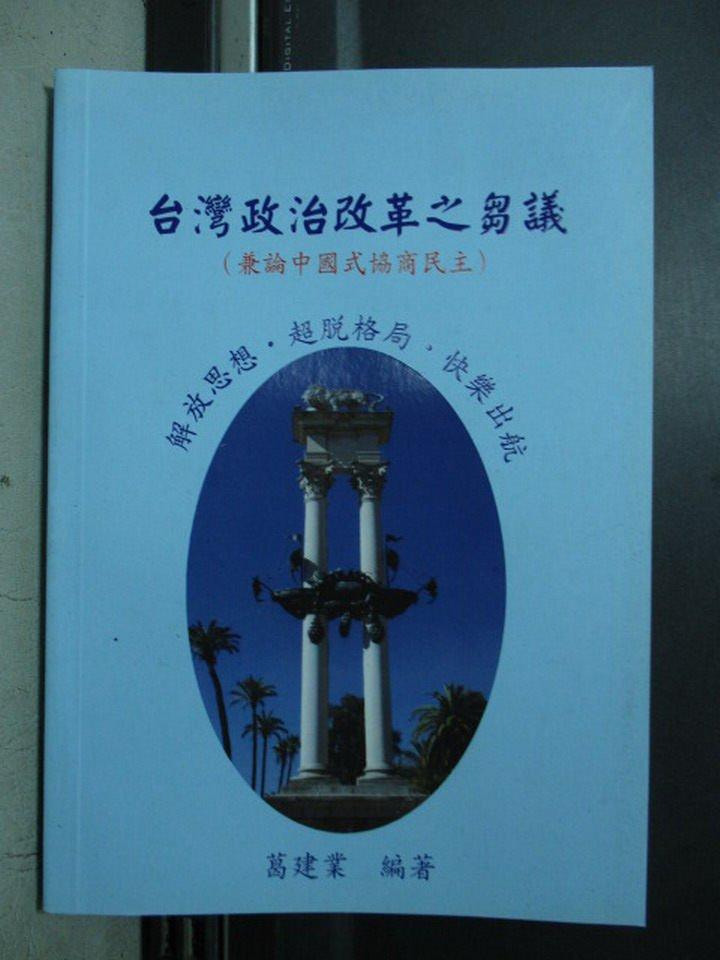 【書寶二手書T7/政治_OPZ】台灣政治改革之芻議_兼論中國式協商民主