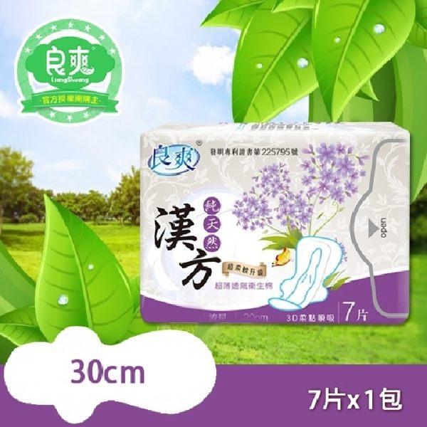 【良爽純天然漢方】超薄透氣衛生棉-夜用型(30cm7片x6包)