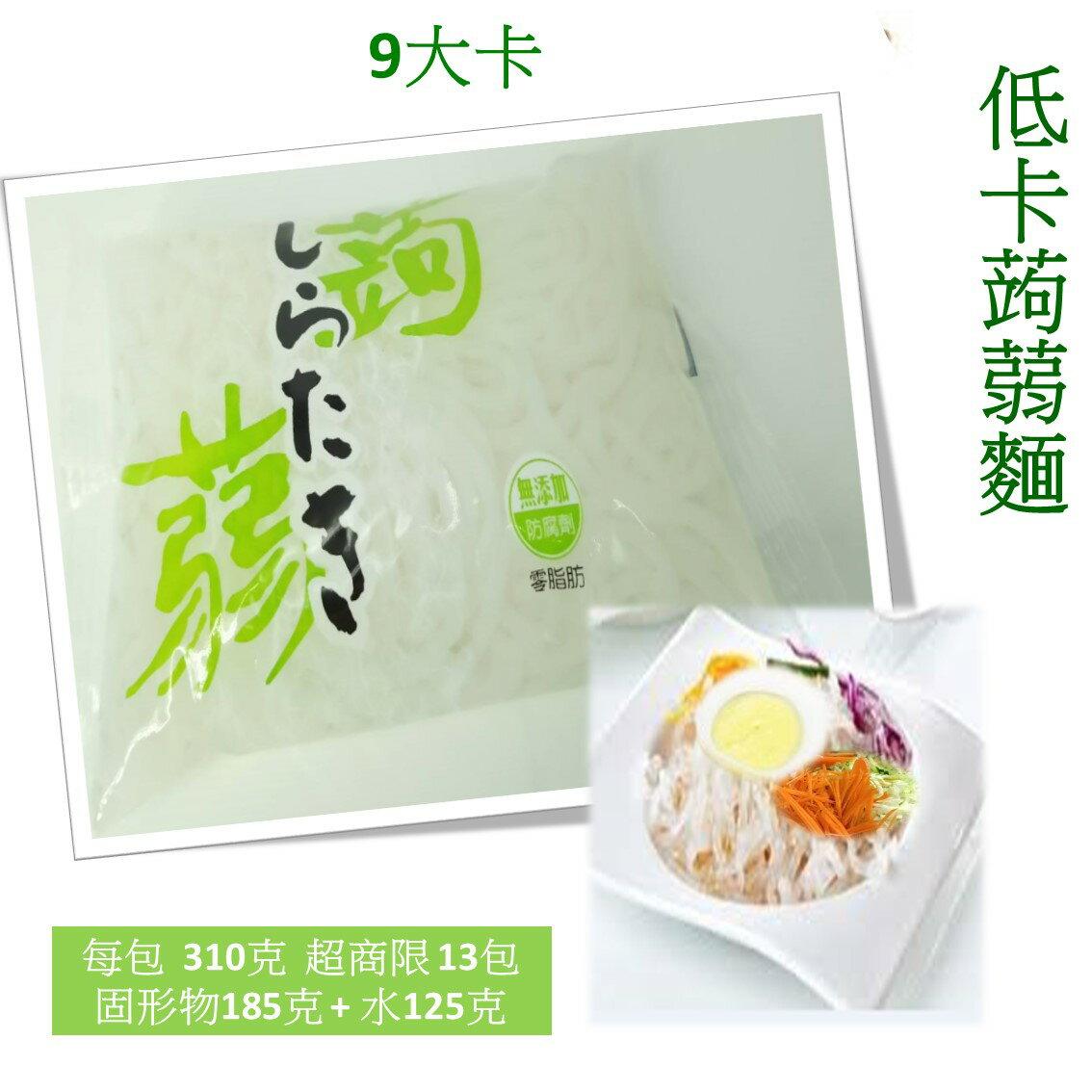 【一包】低卡蒟蒻 蒟蒻麵 無防腐劑 輕盈熱量僅9大卡 輕食首選 【樂活生活館】