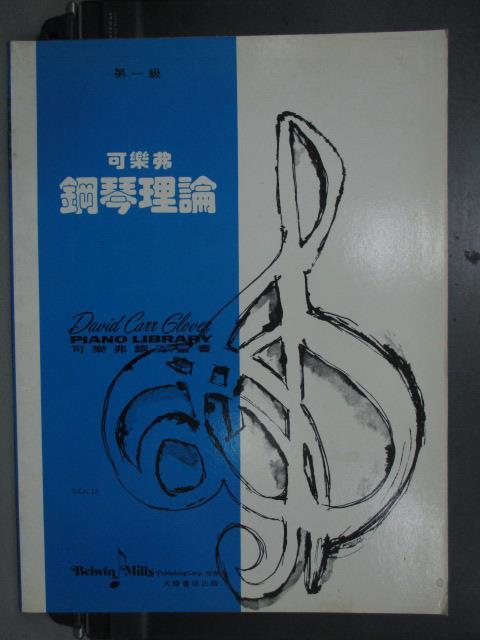 【書寶二手書T1/音樂_PKE】可樂弗鋼琴理論(第一級)