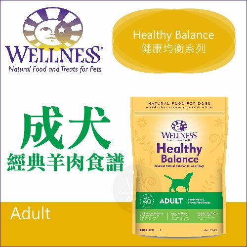 WELLNESS寵物健康〔HB健康均衡,成犬,經典羊肉食譜,28磅〕
