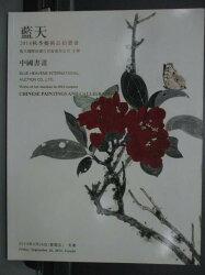 【書寶二手書T7/收藏_ZAK】藍天2014秋季藝術品拍賣會_中國書畫_2014/9/26