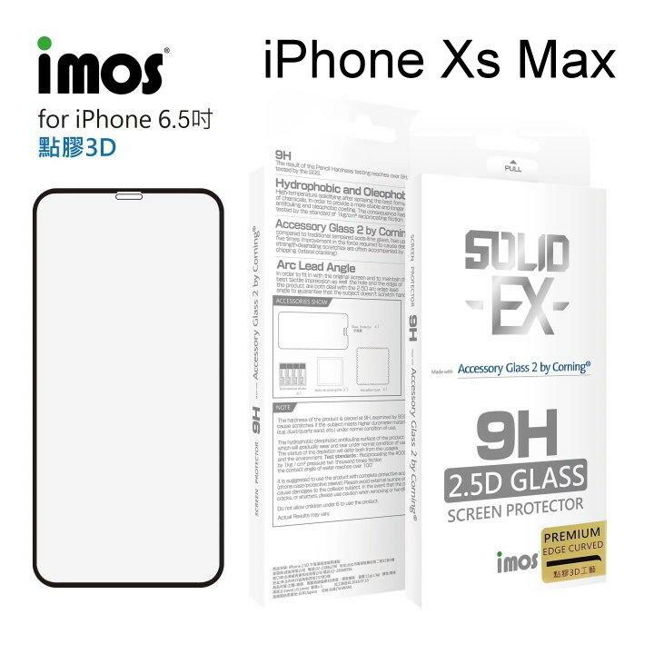 【免運】iMOS 2.5D康寧神極點膠3D滿版 iPhone Xs Max (6.5吋) 玻璃螢幕保護貼 美觀防塵 美國康寧授權