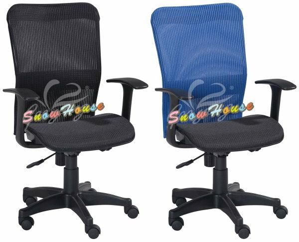 ╭☆雪之屋居家生活館☆╯1001-09101112899-1B全網辦公椅電腦椅(氣壓傾仰T扶手)