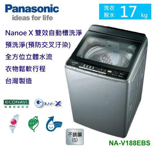 <br/><br/>  【佳麗寶】-(Panasonic國際牌)Nanoe X雙科技變頻洗衣機-17kg【NA-V188EBS-S】<br/><br/>