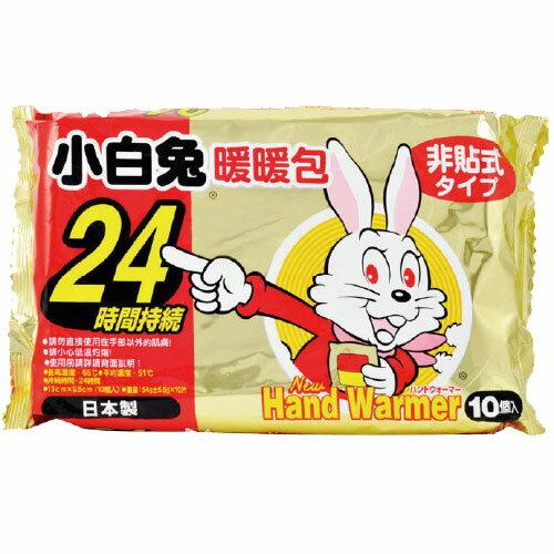 小白兔暖暖包-24H非貼式10入/袋【合康連鎖藥局】