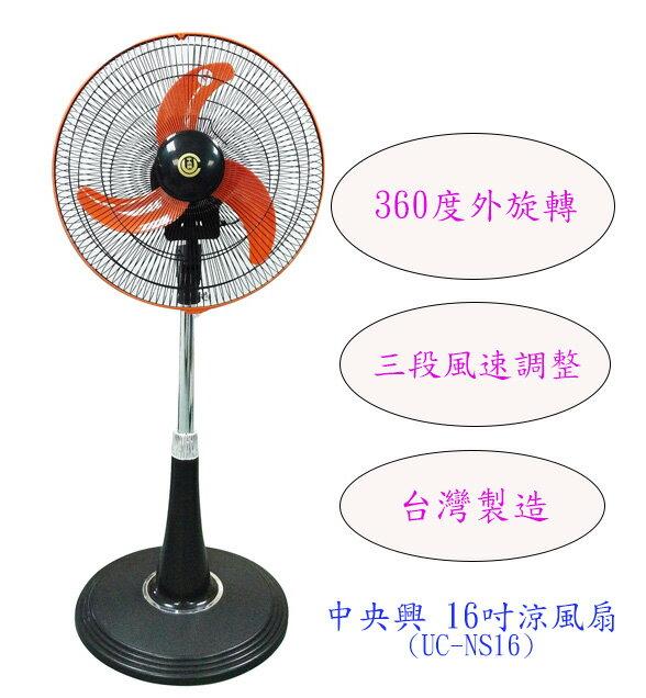 【中央興】16吋360度外旋轉超靜音涼風扇 / 立扇 UC-NS16