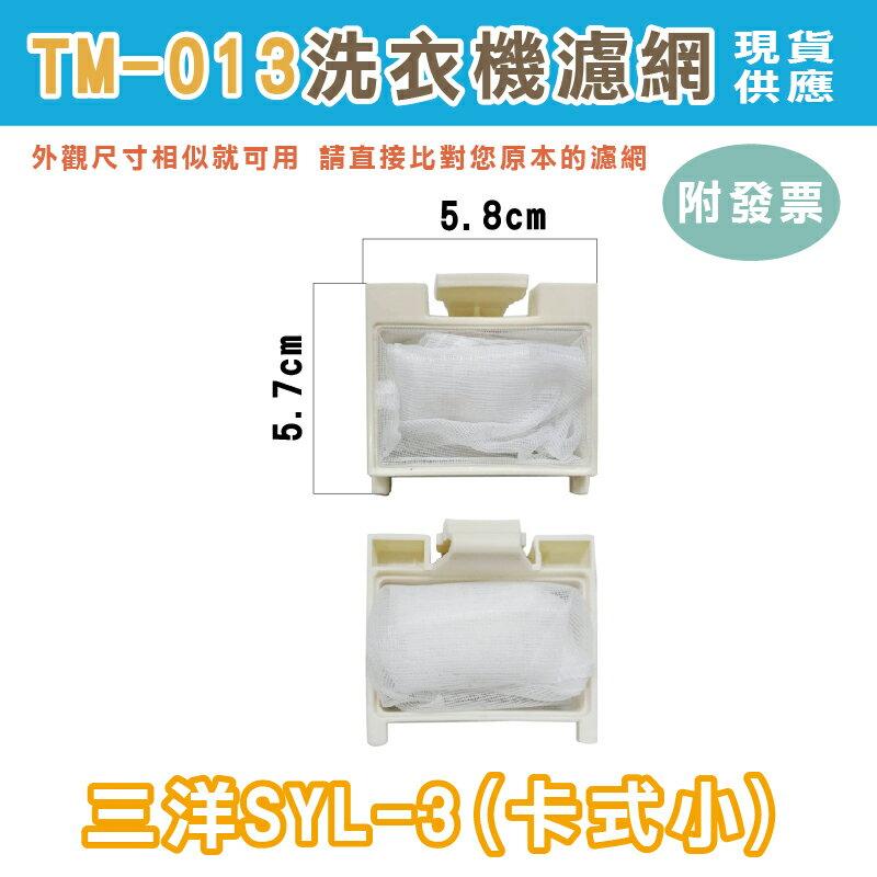 洗衣機濾網 (13) 買十送一 現貨  棉絮過濾網 洗衣機 濾網