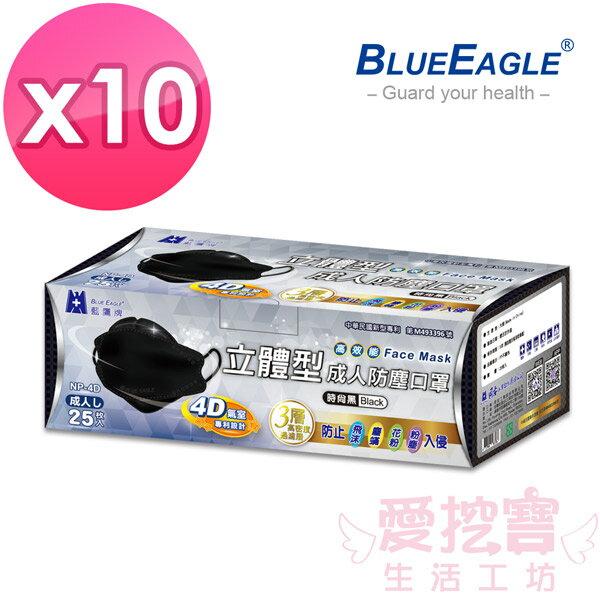 愛挖寶生活工坊:【藍鷹牌】4D氣室立體型成人防塵口罩25入x10盒NP-4DBK*10免運費