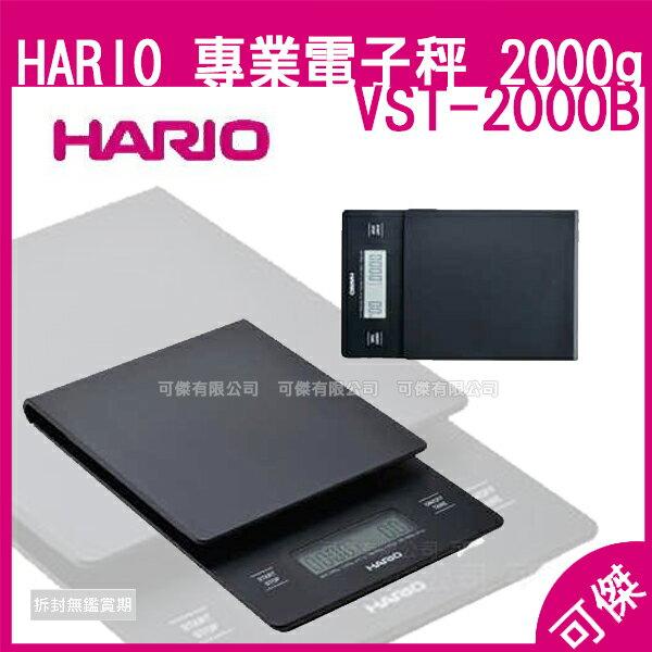 日本進口 HARIO VST-2000B 專業電子秤 可同時計時與秤重功能 最大承受重量為 2000g 可傑