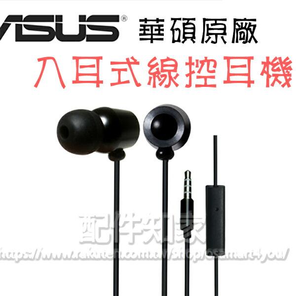 配件知家:【原廠盒裝】ASUS原廠入耳式線控耳機三種尺寸替換耳套清晰細膩麥克風3.5mmZenfone4MaxGoLiveMaxPlus-ZY
