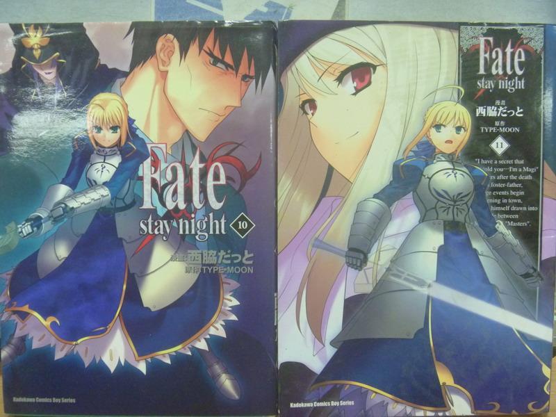【書寶二手書T1/漫畫書_MQL】Fate stay night_10&11集_共2本合售_Type-moon