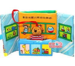 風車圖書 小熊的玩具店,寶寶的翻翻布書 **新版** 立體布套