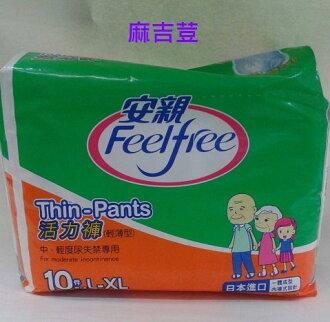 安親成人紙尿褲活力褲(內褲型復健褲)一體成型中輕度尿失禁專用L~XL10片 可搭包大人/安安/添寧/來復易 看護墊濕巾紙尿片使用