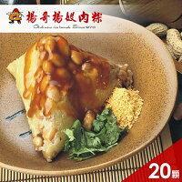 端午節粽子-北部粽推薦到《好客-楊哥楊嫂肉粽》月桃葉菜粽(素)(20顆/包)(免運商品)_A052012就在好客HAOKE推薦端午節粽子-北部粽