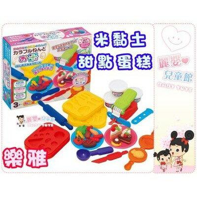 麗嬰兒童玩具館~日本Toyroyal 樂雅-米黏土甜點蛋糕組.柔軟好塑形.安全無毒 2