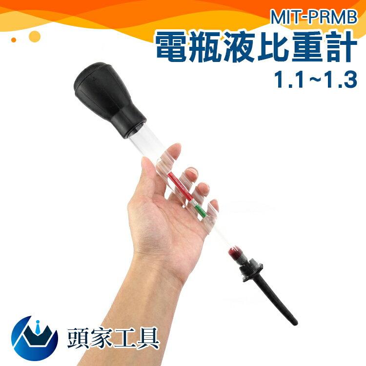 『頭家工具』玻璃浮計 蓄電瓶吸入式電解液 蓄電池比重計 電瓶液密度計 比重計 1.100~1.300 密度計   MIT-PRMB 2