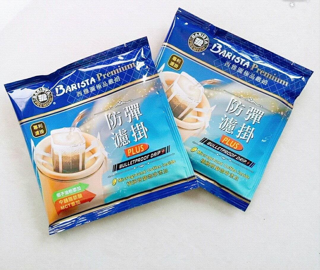 西雅圖極品嚴焙防彈濾掛PLUS 咖啡 濾掛 提神 下午茶 早餐 一包24g 單包販售 1