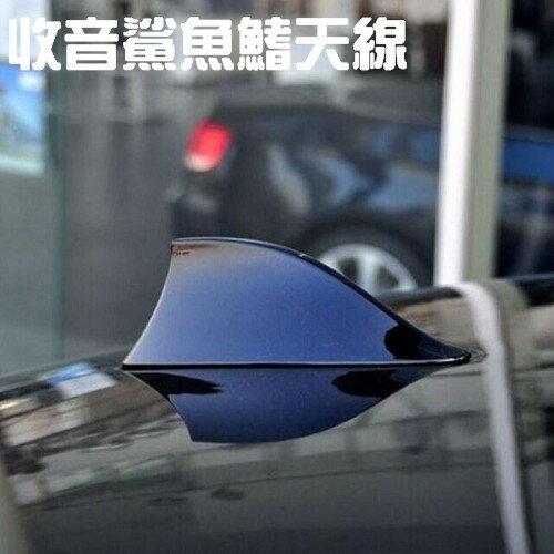 鯊魚鰭 裝飾天線 可收音 AUDI BMW BENZ VW FORD TOYOTA HONDA MAZDA A0309