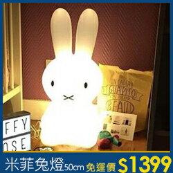 Miffy米菲兔坐姿擁抱燈 【50cm高】 遙控充電款非一般插電款 3