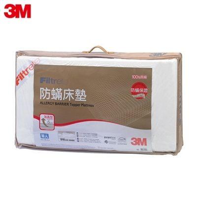 3M防蹣床墊中密度(加高型)單人3.5x6.2 - 7100000610【AF05063】i-Style居家生活