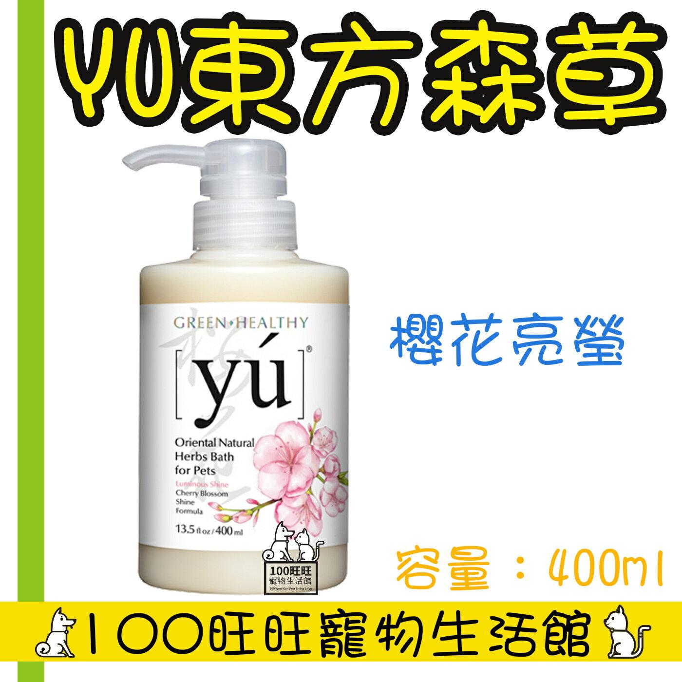 YU 東方森草寵物沐浴乳 含有機認證成分 櫻花亮瑩配方 400ml 寵物洗毛精