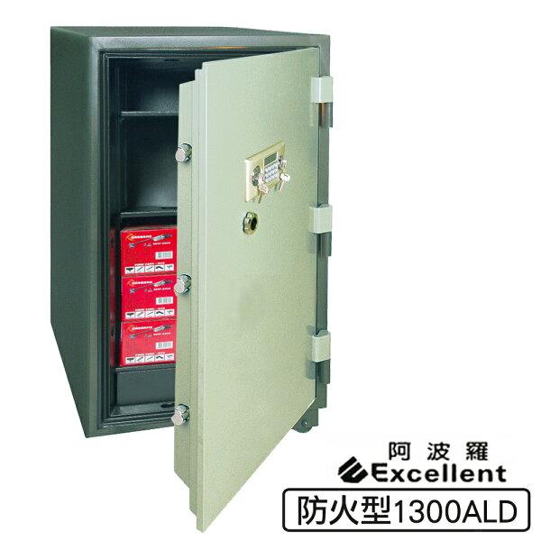 【阿波羅Excellent】e世紀電子保險箱_防火型(1300ALD)(送定位及安裝服務)