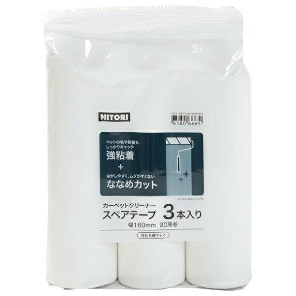 斜撕式地毯清潔補充包 強黏款 3入 NITORI宜得利家居 1