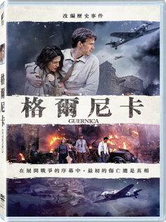 格爾尼卡DVD