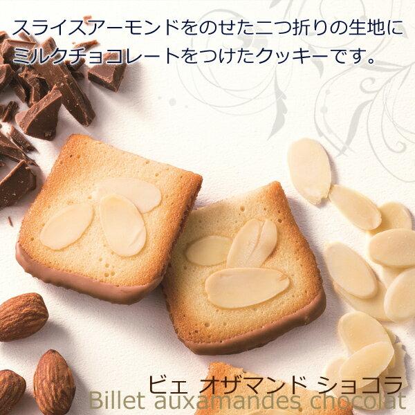 Ariel Wish日本限定版YOKU MOKU法式雪茄蛋捲湖水綠雙層杏仁脆餅巧克力夾心白色戀人餅乾喜餅禮盒24入-現貨
