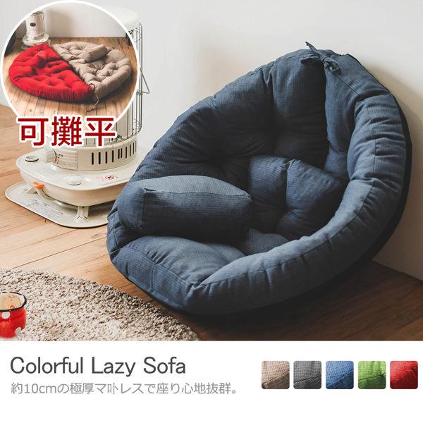沙發 / 和室椅 / 紓壓懶骨頭 創意多功能包袱懶骨頭(五色) MIT台灣製 現領優惠券 完美主義【M0042】樂天雙11 7