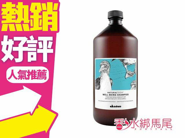 DAVINES 達芬尼斯 樂活紫菊洗髮精 1000ml (原優格洗髮乳)◐香水綁馬尾◐