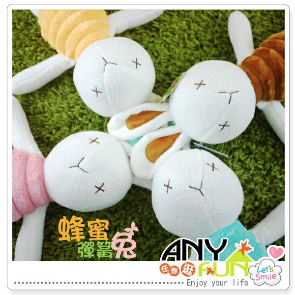 任你逛☆8.5吋彈簧兔 絨毛娃娃 可愛玩偶 兔子 馬卡龍四色 擺飾 收藏 生日 禮物 anyfun【B1093】