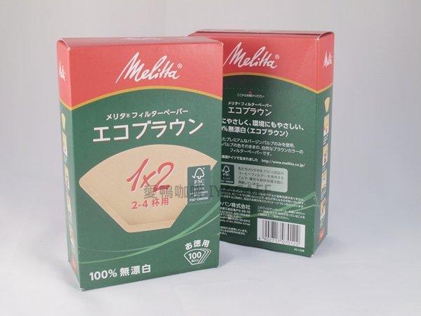《愛鴨咖啡》Melitta 1X2 美麗塔 德國原裝進口 無漂白 扇形 咖啡濾紙2-4人份100張/盒