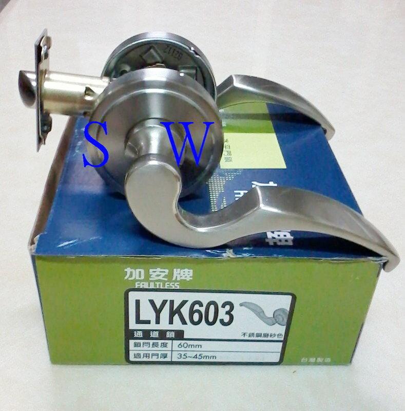 加安 LYK603 60mm 銀色 水平把手 防盜鎖 管型 把手鎖 水平鎖 板手 門鎖 適用一般房門 鋁硫化銅門 通道門
