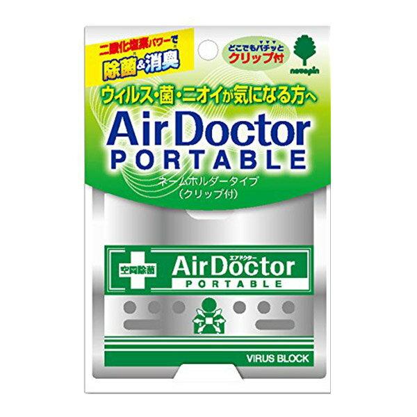 日本紀陽 空間除菌攜帶包7g K-2389 0