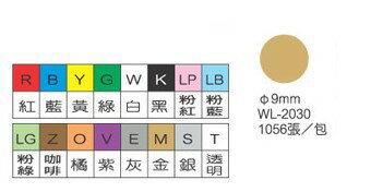 華麗牌直徑9mm1056張彩色圓點標籤(WL-2030)