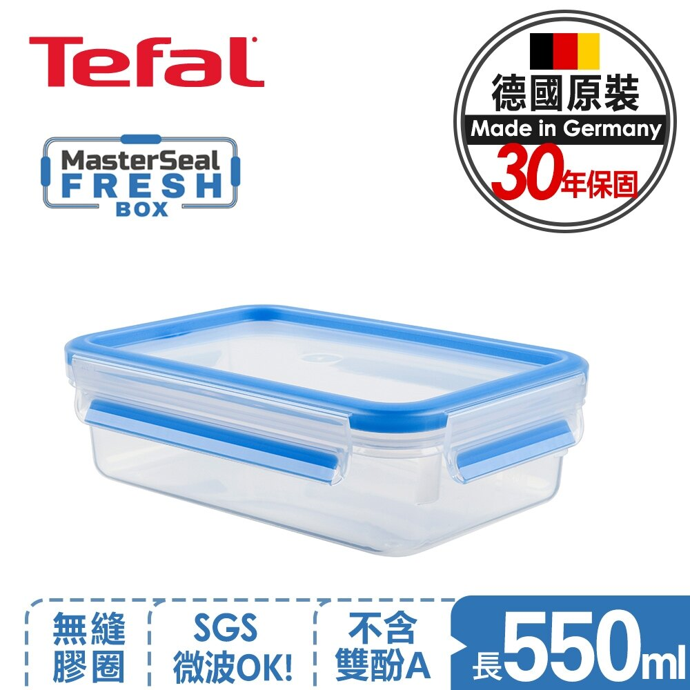 【Tefal法國特福】MasterSeal PP保鮮盒 550ML|德國EMSA原裝|30年保固