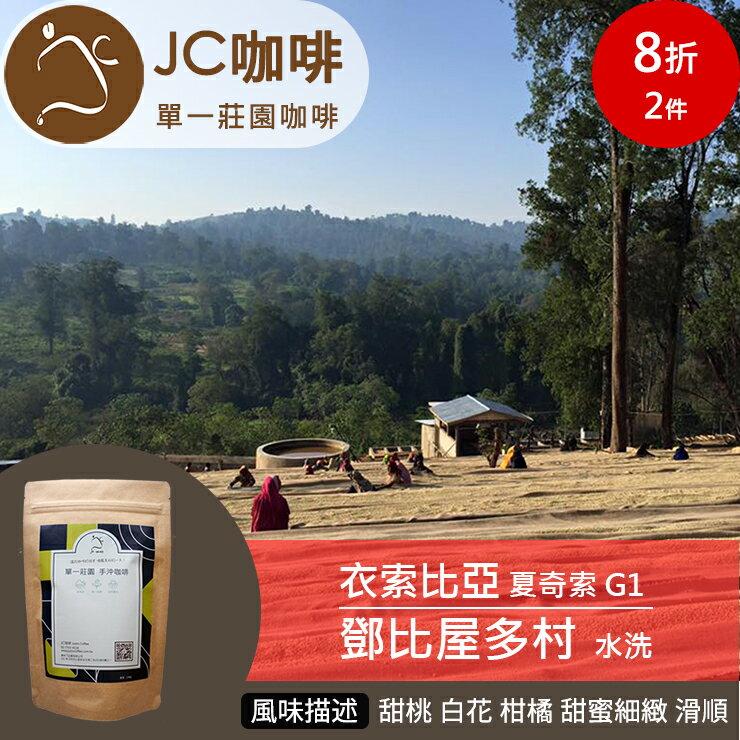 JC咖啡 半磅豆▶衣索比亞 夏奇索 鄧比屋多村 G1 水洗 ★送-莊園濾掛1入 ★12月特惠豆 0