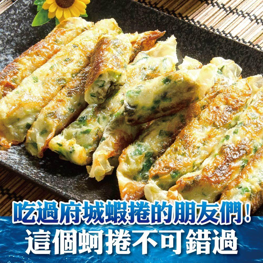 【鮮綠生活】味美鮮蚵捲(10條/包)