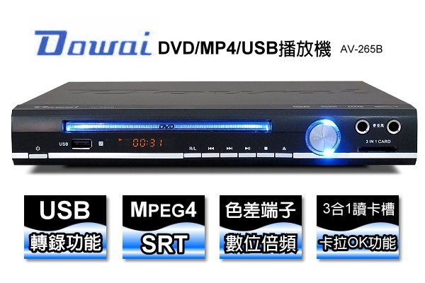 <br/><br/>  Dowai AV-265B DVD 光碟機 USB2.0/MP4/3合1讀卡機<br/><br/>