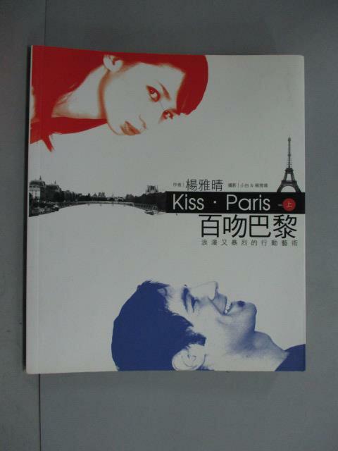 ~書寶 書T9/地理_JGL~百吻巴黎:浪漫又暴烈的行動藝術_楊雅晴