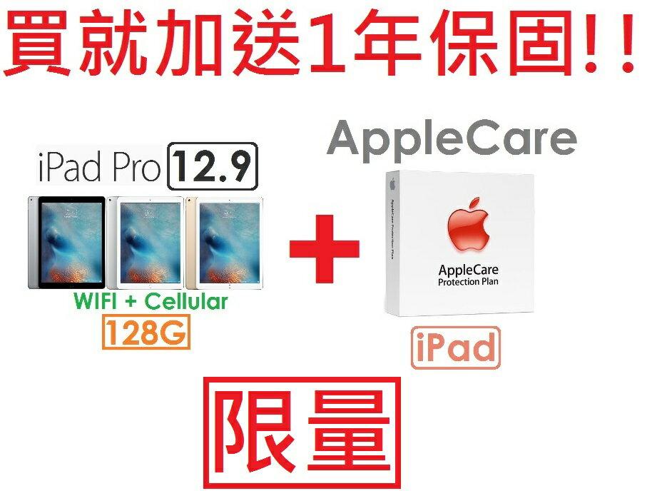 【限量買一送一】蘋果 APPLE iPad Pro 12.9 平板 128G(WIFI + Cellular 版)4G LTE(送原廠延長保固卡 APPLECARE)