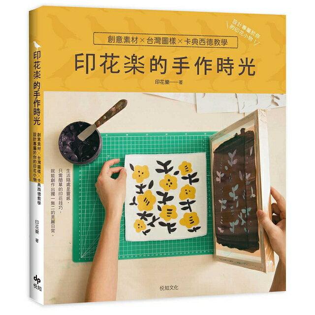 印花樂的手作時光:創意素材╳台灣圖樣╳卡典西德教學,設計專屬於你的印花小物 1