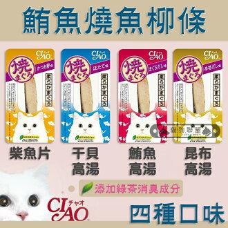 +貓狗樂園+ 日本CIAO【鮪魚燒魚柳條。柴魚片。干貝高湯。鮪魚高湯。昆布高湯。四種口味】50元