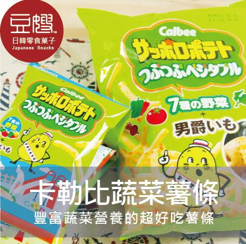 【豆嫂】日本零食 Calbee 四連7種蔬菜薯條(新包裝上市)