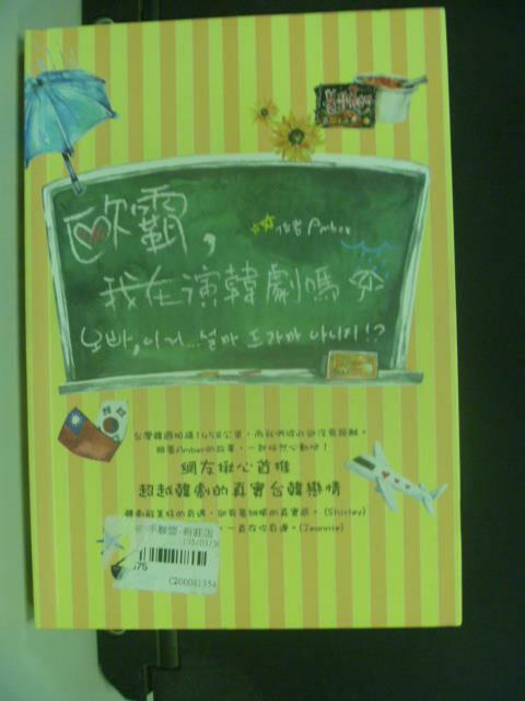~書寶 書T3/一般小說_GOD~歐霸,我在演韓劇嗎?_Amber