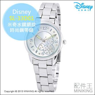 【配件王】 公司貨 Disney 迪士尼 SL-33D01 米奇水鑽網紋時尚鋼帶錶 典雅白 31mm
