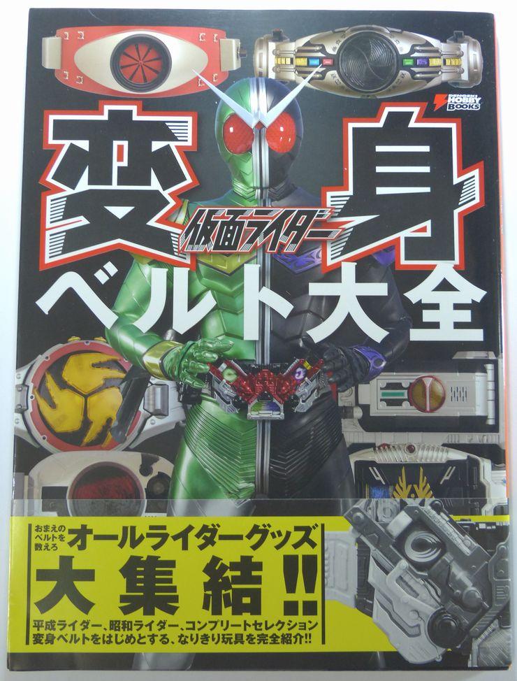【秋葉園 AKIBA】假面騎士   1號~W 腰帯和武器全種類介紹 雜誌 日文書 1