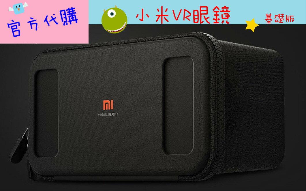 ?含發票?官方代購?小米VR眼鏡-基礎版?3D眼鏡 遊戲 電影 虛擬實境 手機?